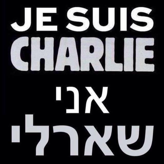 je_suis_charlie_hebreu