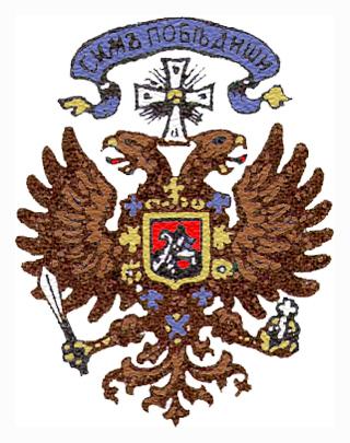 """Blasón de la denominada """"Rusis Blanca"""" enemiga combatiente contra el judeovolchevismo qie devastó a la Patria de los Zares y al pueblo y ejército qie quedaron din radical convencimiento estalinista."""